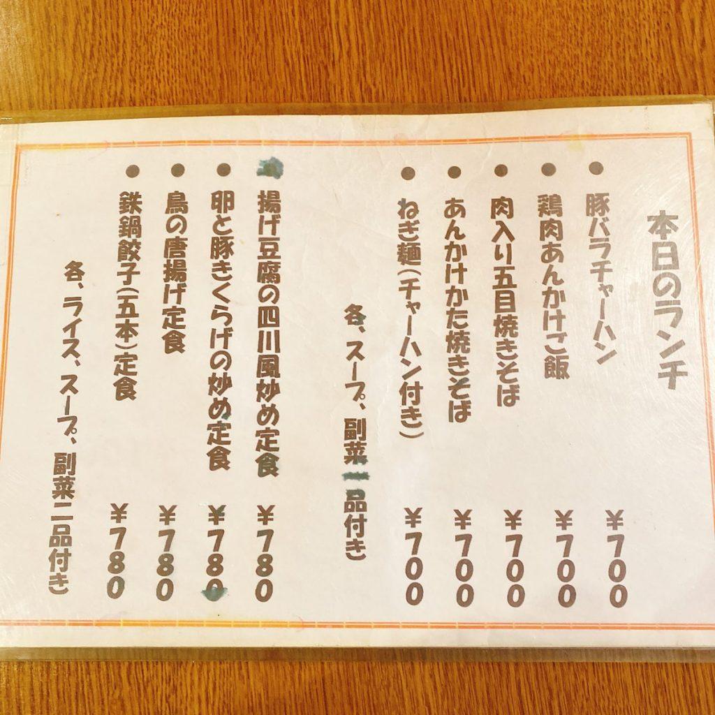 萬盛園_menu