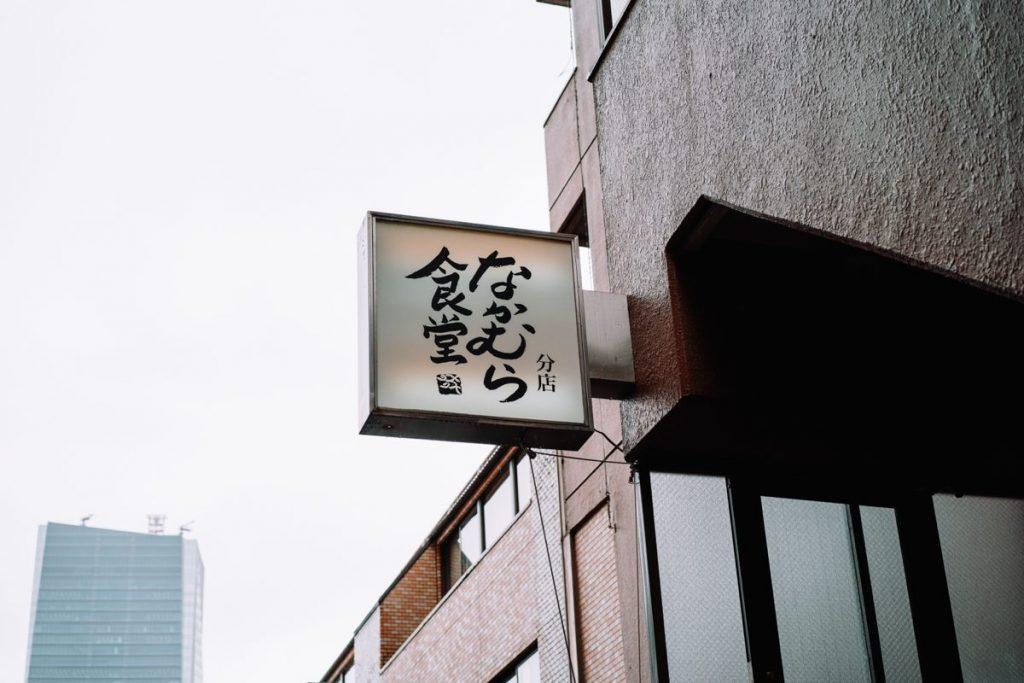 なかむら食堂_外観