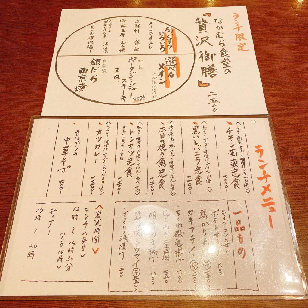 なかむら食堂_メニュー