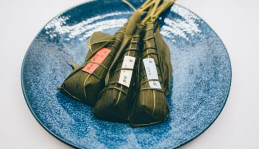 赤坂の隠れ家的名店茶巾寿司、ちまきの「有職」