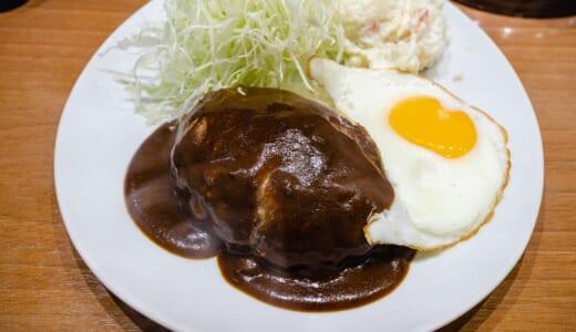 四谷の絶品洋食「キッチンたか」のハンバーグ