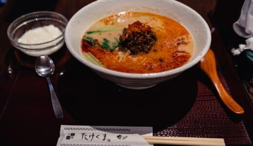 赤坂「たけくま」の担々麺再び